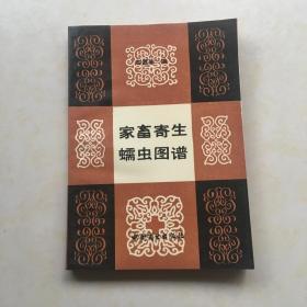 家畜寄生蠕虫图谱 彭嘉瑜编著  一版一印数4千册
