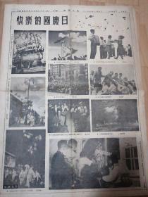 新闻日报1953年10月4日二版,快乐的国庆日