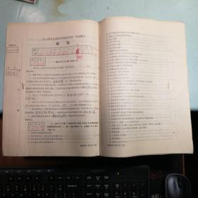 一九八四年全国高等学校招生统一考试题目(政治、语文、数学、物理、化学、生物、英语试卷完整一套)