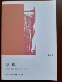 """灰地:红镇""""混混""""研究"""