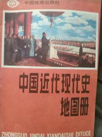 中国近现代史地图册,制作精美,印刷用心!