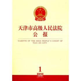 天津市高级人民法院公报(2010年第1辑)(总第2辑)