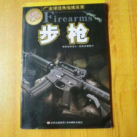 全球经典枪械实录:步枪