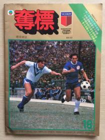夺标 香港体育杂志