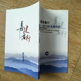 中国建设银行2011-2015年发展规划
