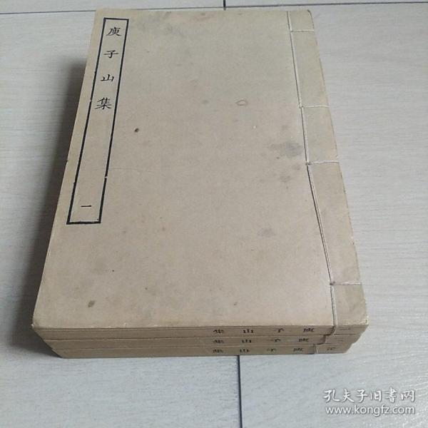 庚子山集(全三册)[民国版]