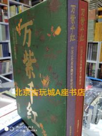 万紫千红:中国古代花木题材文物特展  故宫出版社