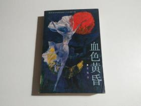 血色黄昏(馆藏 1987年一版一印 品相见图)