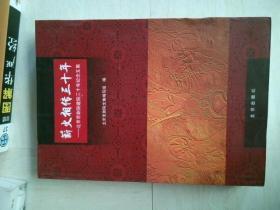 薪火相传三十年:北京京剧院建院三十年纪念文集