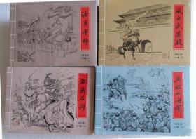 九轩原创 李自成4-5卷1-20册全套50开精装 连环画