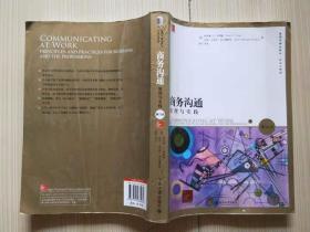 管理学精选教材·商务沟通:原理与实践(第10版)