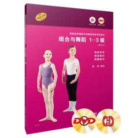 组合与舞蹈(附光盘1-3级男女生原版引进英国皇家舞蹈学院舞蹈等级考试教材)