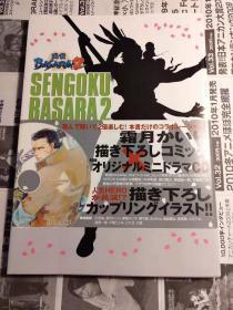日版 战国 戦国BASARA2 VISUAL&SOUND BOOK〈VOL.3〉08年初版绝版 付书腰 cd不议价不包邮