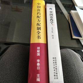 中国膏药配方配制全书中国膏药学最新膏药制作技术