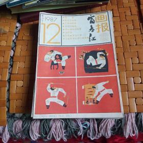 富春江画报1987全12册