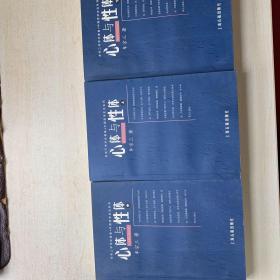 牟宗三学术论著集·中国哲学史论系列《心体与性体》上中下三册合售 上海古籍出版社 1999年一版一印 仅印三千册