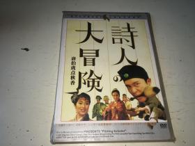 唐伯虎点秋香 DVD 盒装