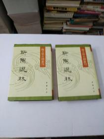 海王邨古籍业刊:斯陶说林上:下两册全品相如图