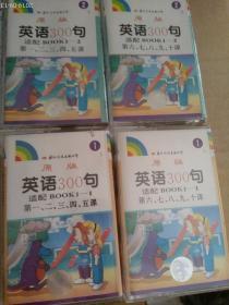 英语300句磁带四盒。.