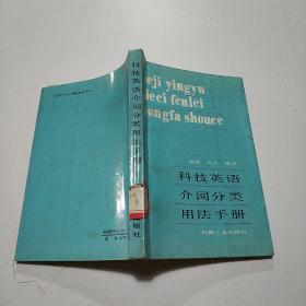 科技英语介词分类用法手册