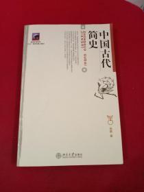 中国现代简史