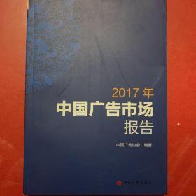 2017年中国广告市场报告