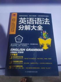英语语法分解大全