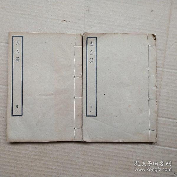 太玄经  两册全