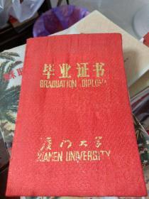1987年厦门大学毕业证书