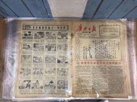 文革报纸农民版1966年7月31日(8开四版)毛主席的好战士刘英俊;我区各族人民决心永远跟着毛主席在阶级斗争风浪中奋勇前进