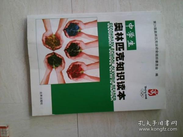 北京奥运会中学生读本