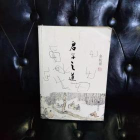 君子之道 余秋雨 扉页有破损 封面有字迹 其他干净