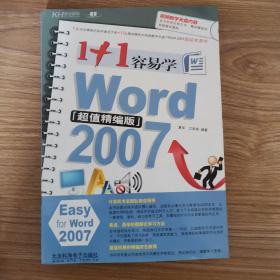 1+1容易学Word 2007