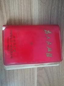 为人民服务文革老日记本没写字