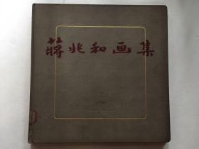 蒋兆和画集(12开精装/58年1印)