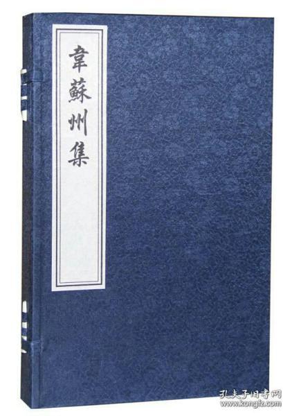 一版一印  韦苏州集+王摩诘集  两种合售  中国书店影印版精品  两函四册  两种都是一版一印