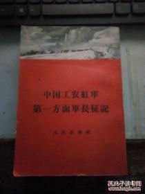 《中国工农红军第一方面军长征记》繁体竖排【 品好如图】(原亲历长征:来自红军长征者的原始记录的原版)