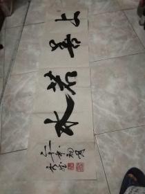 薛秀斌书法1