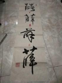 薛秀斌书法