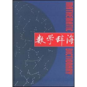 数学辞海(共6卷)(精装)?