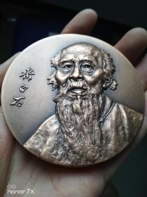 大铜章~齐白石