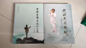 原书:中国通臂拳论坛文集+我的武术情缘2书全售(五行通背拳系列