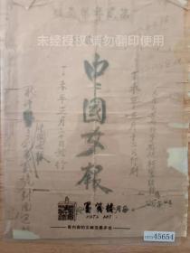 秋风秋雨——秋瑾手创中国女报第二号封面手稿