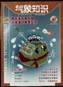 气象知识 2011-3
