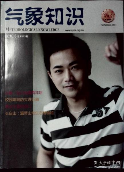气象知识 2010-3