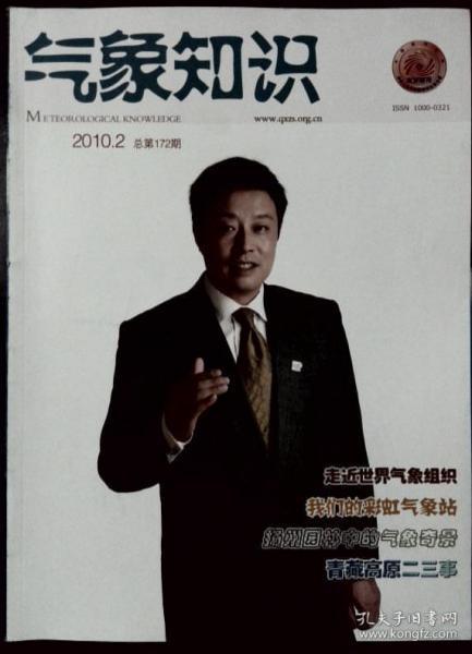 气象知识 2010-2  附赠世界气象日专刊光盘
