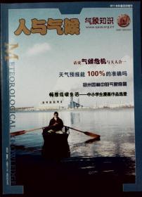 气象知识2011年科普活动增刊——人与气候