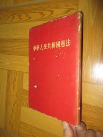 中华人民共和国宪法硬(向守芝 签名赠本)  【54年1版1印】  精装