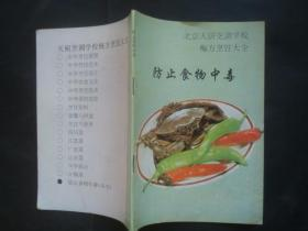 北京天厨烹调学校梅方烹饪大全:  防止食物中毒