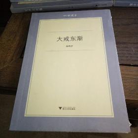 大戒东渐 (六合丛书)